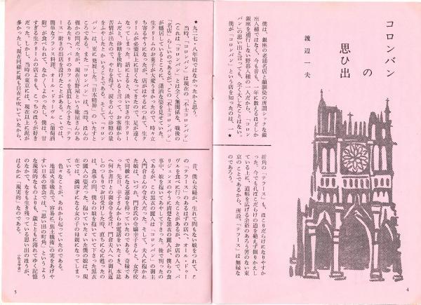 bonbon-vol2(コロンバンの思ひ出_渡辺一夫氏).jpg