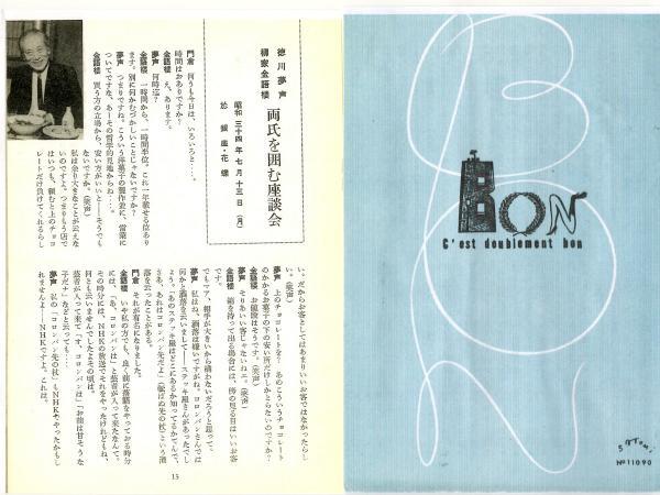 bonbon-vol4(徳川夢声・柳家金語桜座談会)-1.jpg