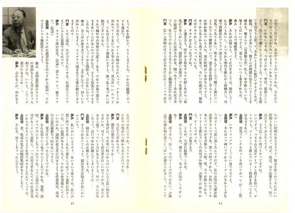 bonbon-vol4(徳川夢声・柳家金語桜座談会)-2.jpg