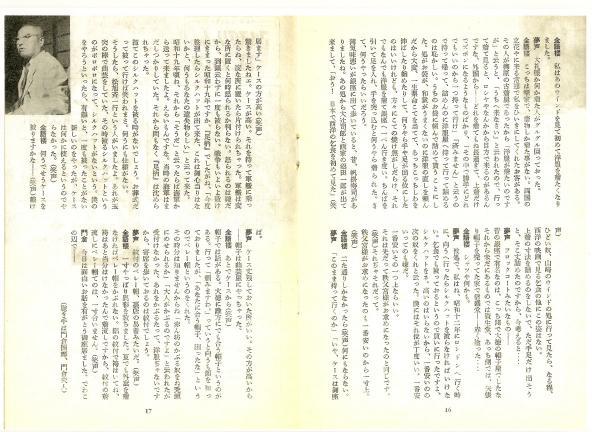 bonbon-vol4(徳川夢声・柳家金語桜座談会)-3.jpg
