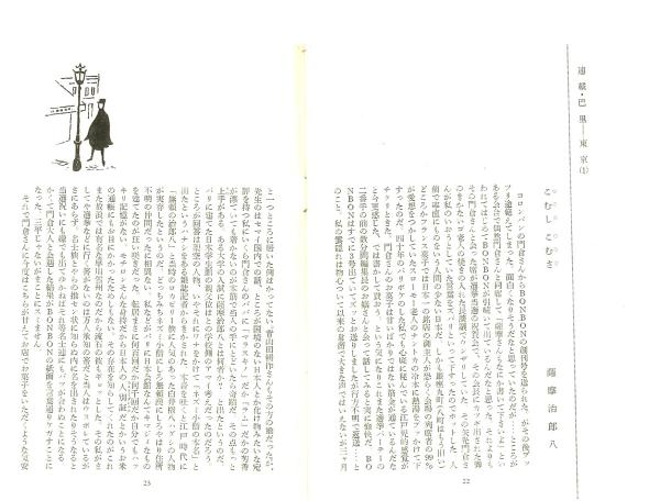 bonbon-vol4(こむしこむさ_薩摩治郎八氏)-1.jpg