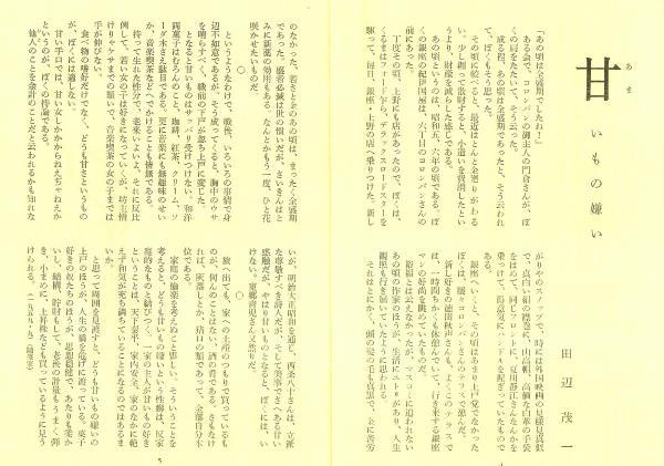 BonBonについて |原宿スイーツのコロンバン 1924年に創業、日本で初めて本格的なフランス