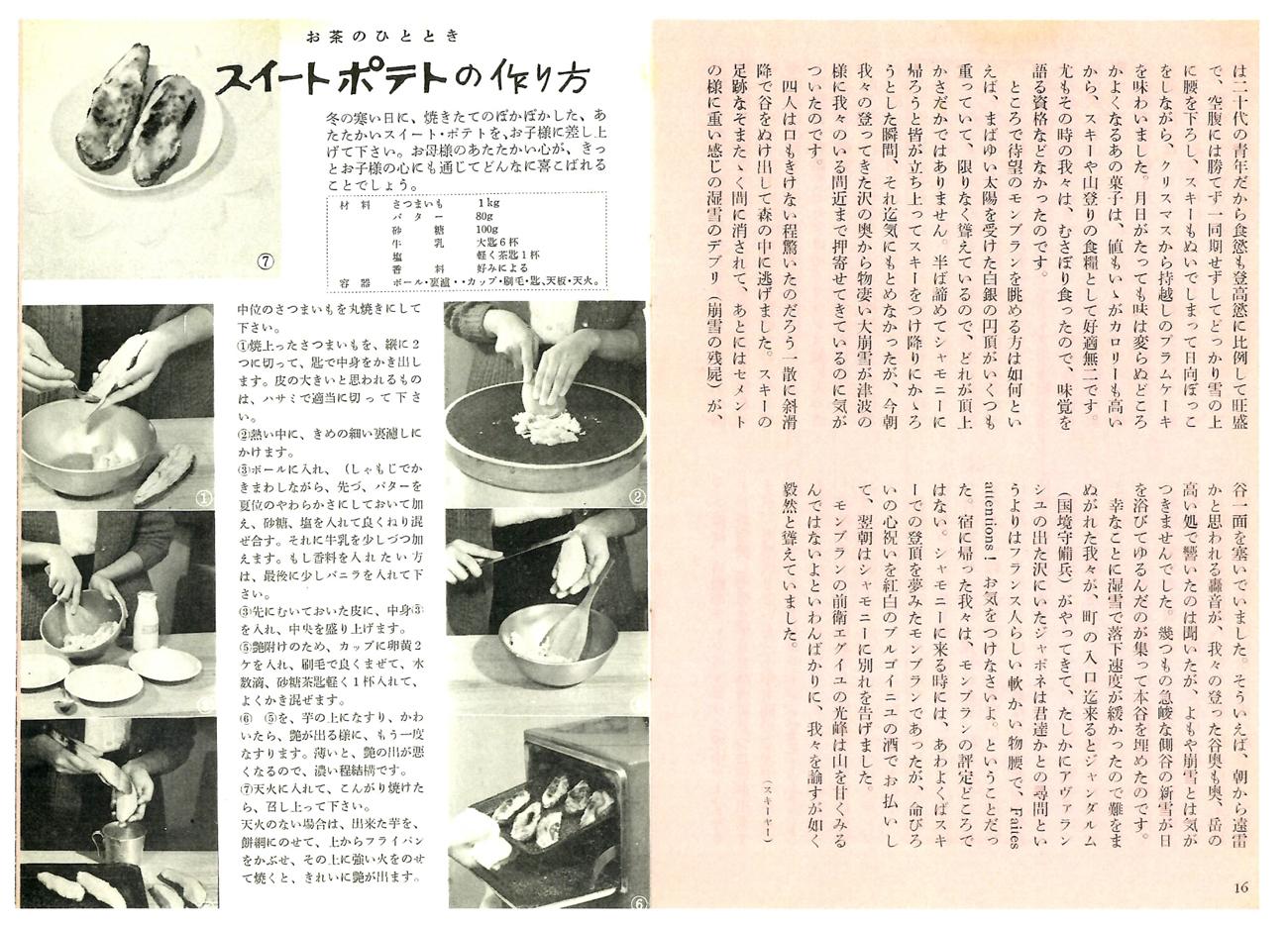Bonbon vol2 1958 年発行(モン...