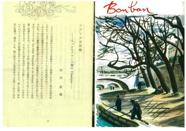 Bnobon-vol5(フランス女百態_村田氏).jpg