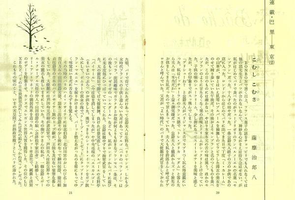 Bnobon-vol5(こむしこむさ_薩摩治郎八氏)-1.jpg