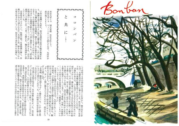 Bnobon-vol5(コロンバンと共に‗門倉くら).jpg