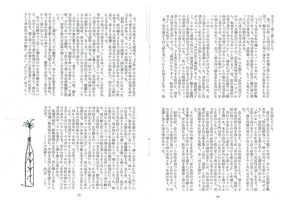 bonbon_vol5(コロンバンと共に_門倉くら)-2.jpg