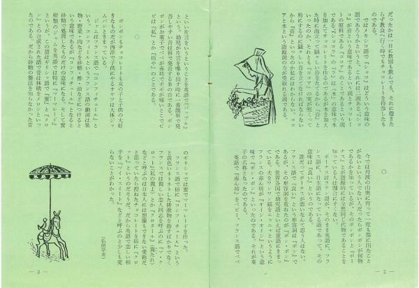 Bnobon-vol6(ボンボンチョコとジャム_坂部氏)-2.jpg