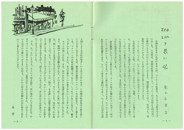 bonbon_vol6(珈琲の思い出_東山千栄子).jpg