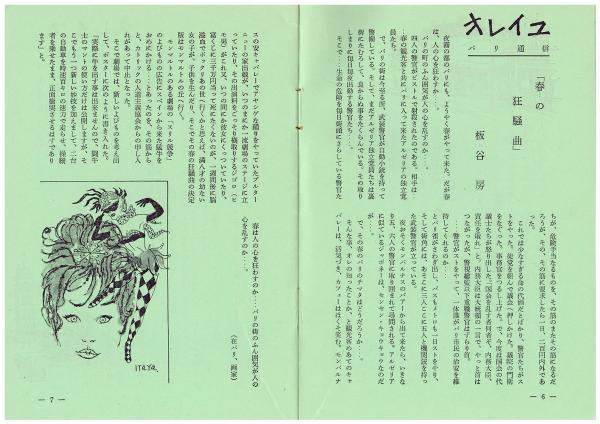 bonbon_vol6(パリ通信_板谷房氏).jpg