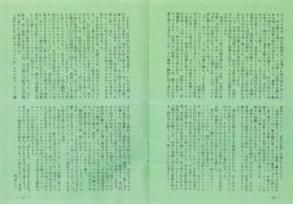 Bnobon-vol6(コロンバンと共に_門倉くら)-2.jpg