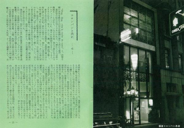 bonbon_vol6(コロンバンと共に_門倉くら).jpg
