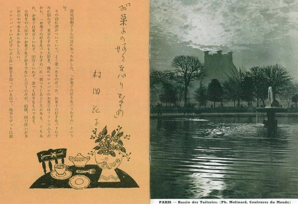 Bnobon-vol7(お菓子の好きなパリ娘)1.jpg