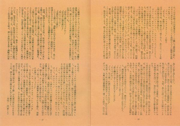Bnobon-vol7(コロンバンと共に_門倉くら)-2.jpg