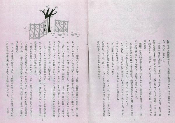 bonbon_vol8(イキな味_北村小松氏)-2.jpg