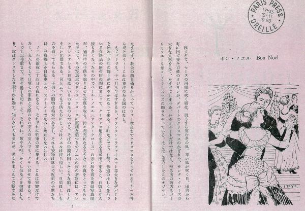 bonbon_vol8(パリ通信_板谷房氏)-1.jpg
