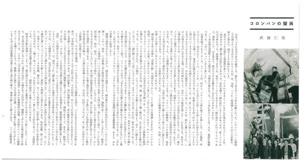 bonbon_vol8(コロンバンの壁画_武藤仁叟氏)-2.jpg