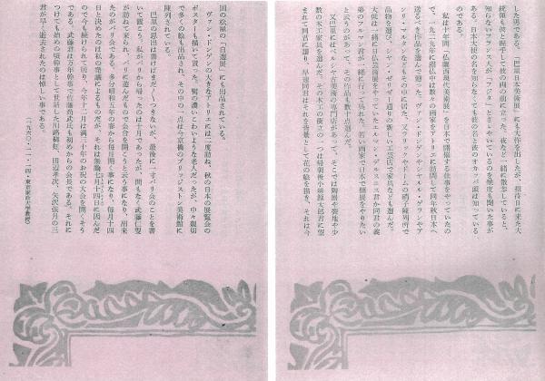 bonbon_vol8(巴里の思出_黒田鵬心氏)-2.jpg