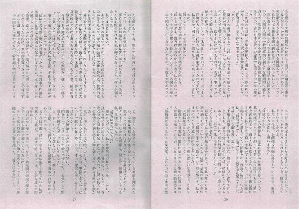 bonbon_vol8(コロンバンと共に_門倉くら)-2.jpg