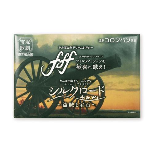 宝塚フレンチパイ(fffーフォルティッシッシモー)