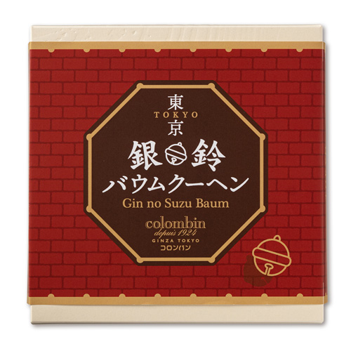 東京銀の鈴バウムクーヘン