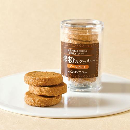米粉のクッキー(バニラ・アールグレー)