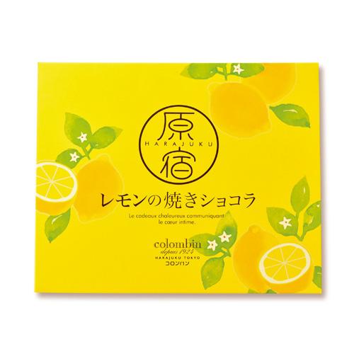 原宿レモンの焼きショコラ