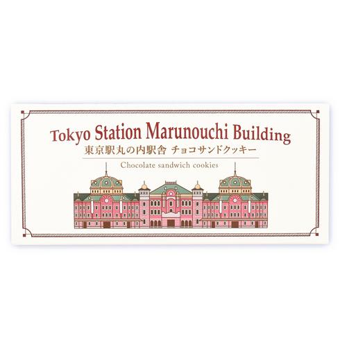 東京駅丸の内駅舎 チョコサンドクッキー