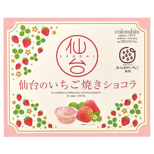 仙台のいちご焼きショコラ