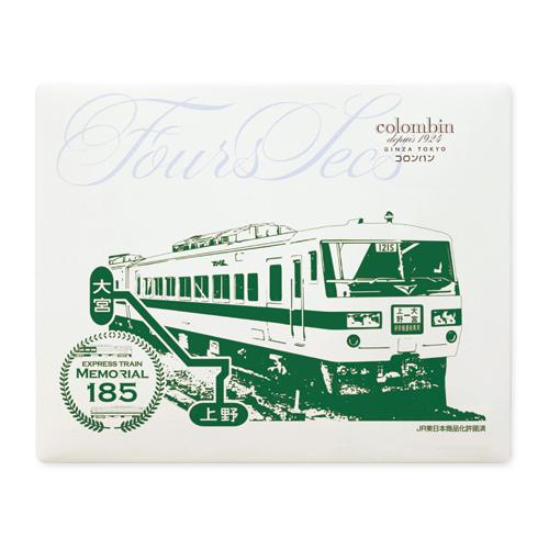 185系新幹線リレー号フールセック
