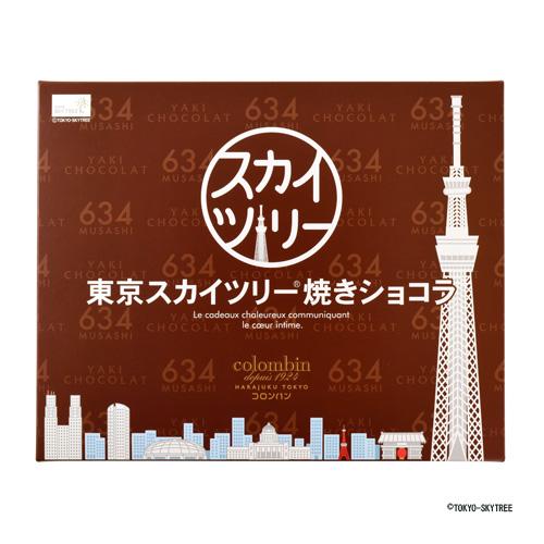 東京スカイツリー®焼きショコラ